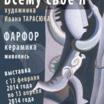 Плакат_