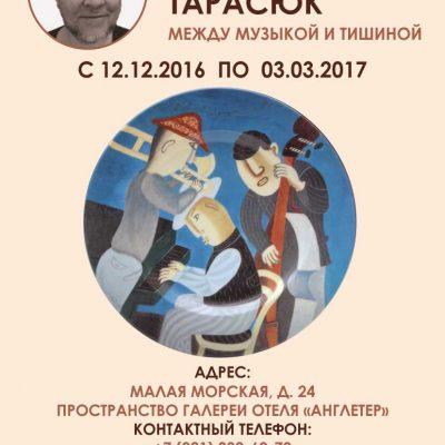 Плакат_англетер2