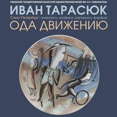 Плакат_Рязань